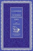 Книга Большая рецептурная книга. Для молодых хозяек rtf, fb2 / rar 14,94Мб