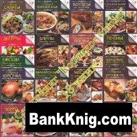 "Книга Серия книг ""Коронное блюдо"" 18 книг (2012-2013) pdf 235Мб"