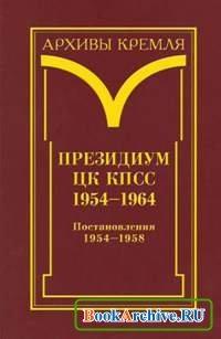 Аудиокнига Президиум ЦК КПСС 1954-1964. Постановления 1954-1958. том 2.