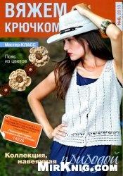 Журнал Вяжем крючком №8 2013