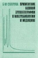Применение газовой хроматографии в микробиологии и медицине djvu 5,7Мб