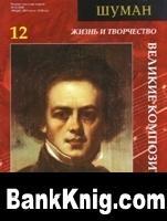 Журнал Великие композиторы. Жизнь и творчество. 12. Шуман pdf  2,3Мб