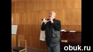 Книга Виктор Толкачев - Роскошь системного самопознания (обучающее видео)