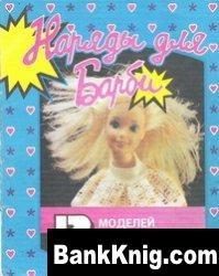 Журнал Наряды для Барби djvu 3,86Мб
