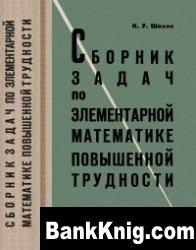Книга Сборник задач по элементарной математике повышенной трудности djvu 10Мб