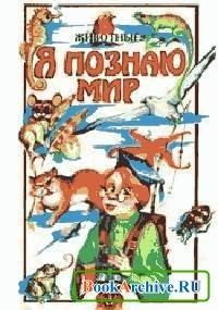 Книга Я познаю мир: Животные.