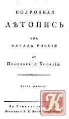 Книга Подробная летопись от начала России до Полтавской баталии. Часть 01 (1798)