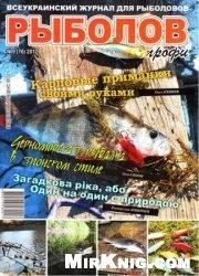 Журнал Рыболов профи №9 2012
