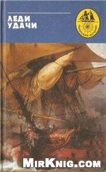 Книга Леди удачи: Мэри Рид-флибустьер. Пиратка