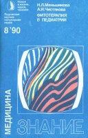 Книга Фитотерапия в педиатрии (Лекарсвенные растения - детям) djvu 2,13Мб