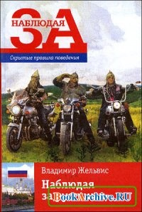 Книга Наблюдая за русскими. Скрытые правила поведения.