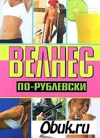 Книга Велнес по-рублевски