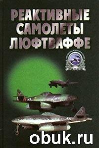 Книга Реактивные самолеты Люфтваффе