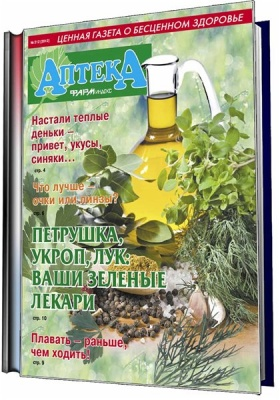 Журнал Аптека №212 (май 2012)