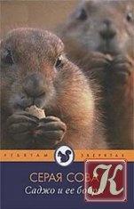 Книга Саджо и ее бобры