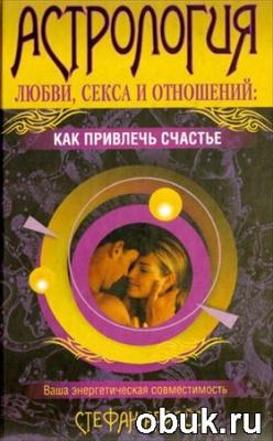 Книга Астрология любви, секса и отношений:как привлечь счастье