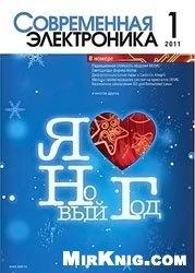Журнал Современная электроника №1 2011
