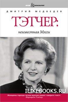 Книга Медведев Дмитрий - Тэтчер. Неизвестная Мэгги