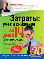 Книга Затраты: учет и снижение за 14 дней экспресс-курс