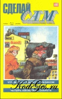Сделай сам №6-1997 (Огонек)