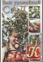 Книга Ваш урожайный сад