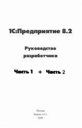 1С:Предприятие 8.2. Руководство разработчика. Часть 1 + Часть 2