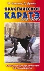 Книга Практическое каратэ для всех