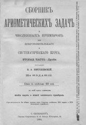 Книга Сборник арифметических задач и численных примеров Часть 2 Дроби