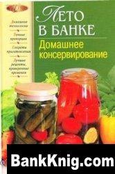 Книга Лето в банке Домашнее консервирование
