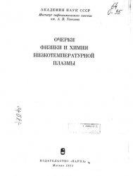 Книга Очерки физики и химии низкотемпературной плазмы