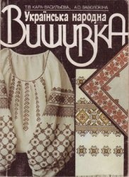 Книга Українська народна вишивка