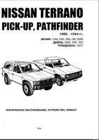 Книга Техническое обслуживание, устройство, ремонт автомобилей Nissan Terrano, Nissan PickUp, Nissan Pathfinder выпуска 1985-1994 годов