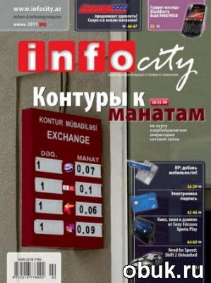 Журнал InfoCity №6 (июнь 2011)