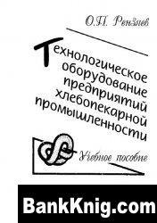 Книга Технологическое оборудование предприятий хлебопекарной промышленности. часть 1