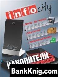 Журнал InfoCity №8 2009