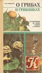Книга О грибах и грибниках