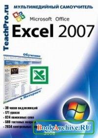 Книга Самоучитель. Microsoft Excel 2007. Базовый курс.