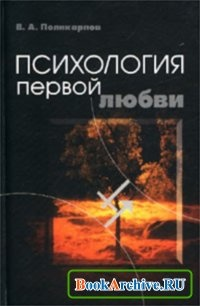 Книга Психология первой любви.
