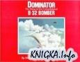 Аудиокнига Dominator B-32 Bomber