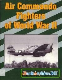 Книга Air Commando Fighters of World War II.