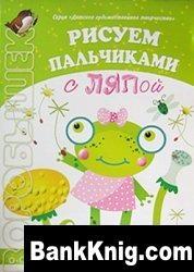 Книга Рисуем пальчиками с Ляпой.