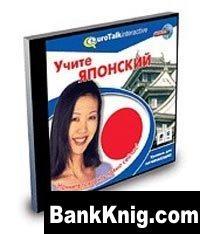 Книга EuroTalk Interactive - Учите Японский. Уровень для начинающих