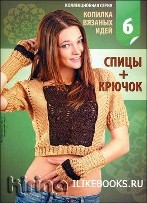 """Вязание модно и просто. Спецвыпуск № 6 2011 """"Копилка вязаных идей. Спицы + крючок"""""""