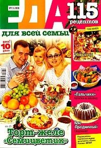 Журнал Журнал Еда для всей семьи № 13 (декабрь 2008)
