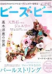 Журнал Beads bee  №26 2010