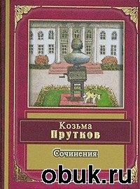 Книга Козьма Прутков. Сочинения Козьмы Пруткова