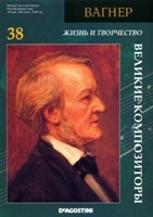 Журнал Великие композиторы. Жизнь и творчество. 38. Вагнер