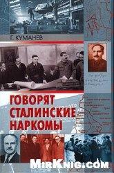 Книга Говорят сталинские наркомы