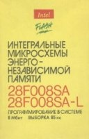 Книга Интегральные микросхемы энергонезависимой памяти 28F008SA 28F008SA-L