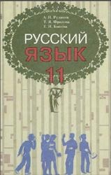Книга Русский язык, 11 класс, Рудяков А.Н., Фролова Т.Я., Быкова Е.И., 2011